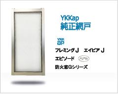 メーカー純正網戸(YKKap)