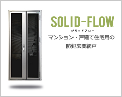 玄関用防犯網戸SOLID-FLOW