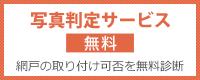 網戸無料写真判定サービス