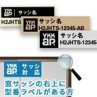 YKKap純正網戸