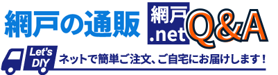 網戸.net